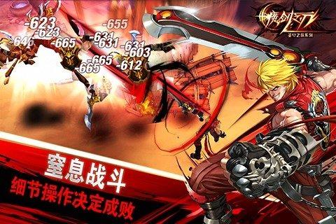 魔剑之刃修改版