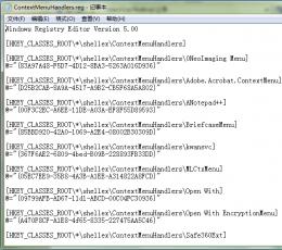 WIN8右键菜单恢复软件 V1.0 绿色版