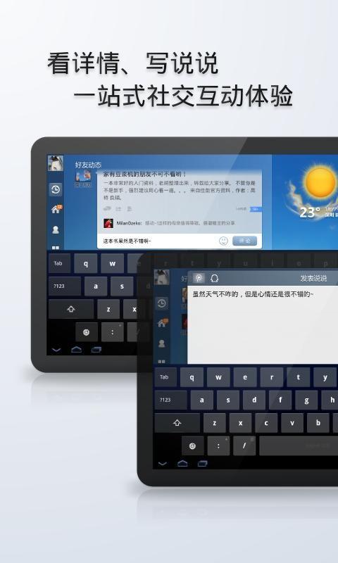 QQ空间HDV1.0 安卓版截图2