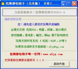 QQ炫舞静怡助手 V0511A 完美版