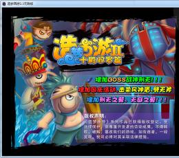 造梦西游2无敌版 V2.4.0 无敌版
