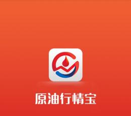 原油行情宝安卓版_原油行情宝app客户端V1.0.3安卓版下载