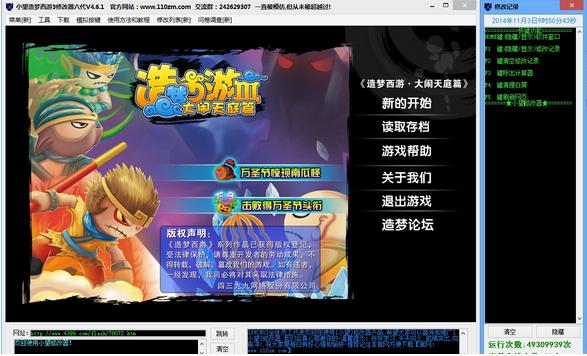 小望造梦西游3六代修改器V4.6.1 最新版
