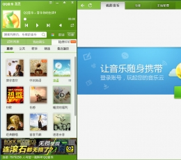 QQ音乐2012官方正式版