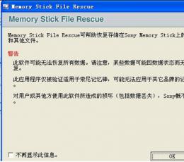 索尼记忆棒数据恢复工具(Memory Stick File Rescue) V1.1 免费版