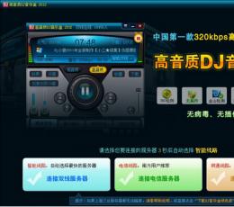 高音质dj音乐盒2012下载_高音质dj音乐盒2012中文安装版下载