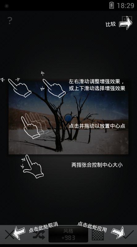 Snapseed指划修图V1.6.0 安卓版大图预览 Snapseed指划修图V1.6.0