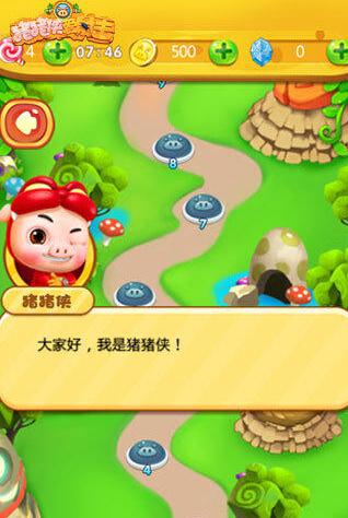 猪猪侠爱射击破解版V1.0 安卓版