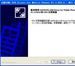 三星i917手机USB驱动 V1.3 官方版