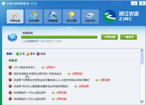 浙江农信网银助手下载V1.0 最新版