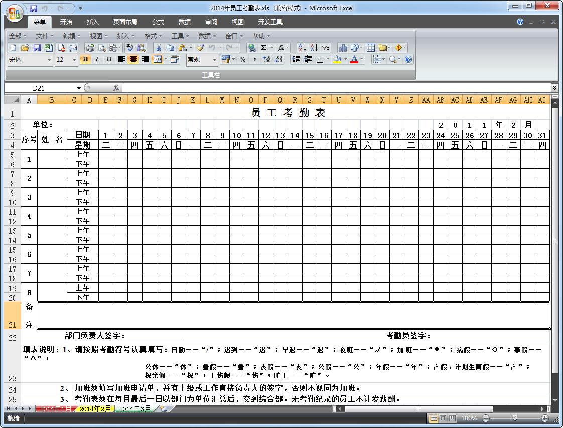 考勤管理系统 v5.0 绿色版