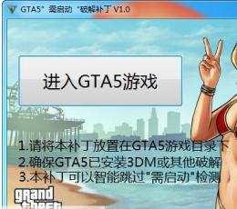 gta5需启动破解补丁 V1.0 免费版
