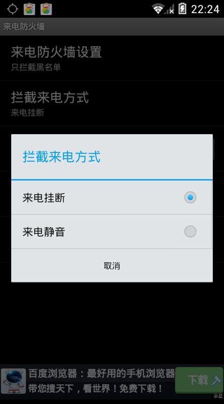 来电防火墙V2.9 安卓版