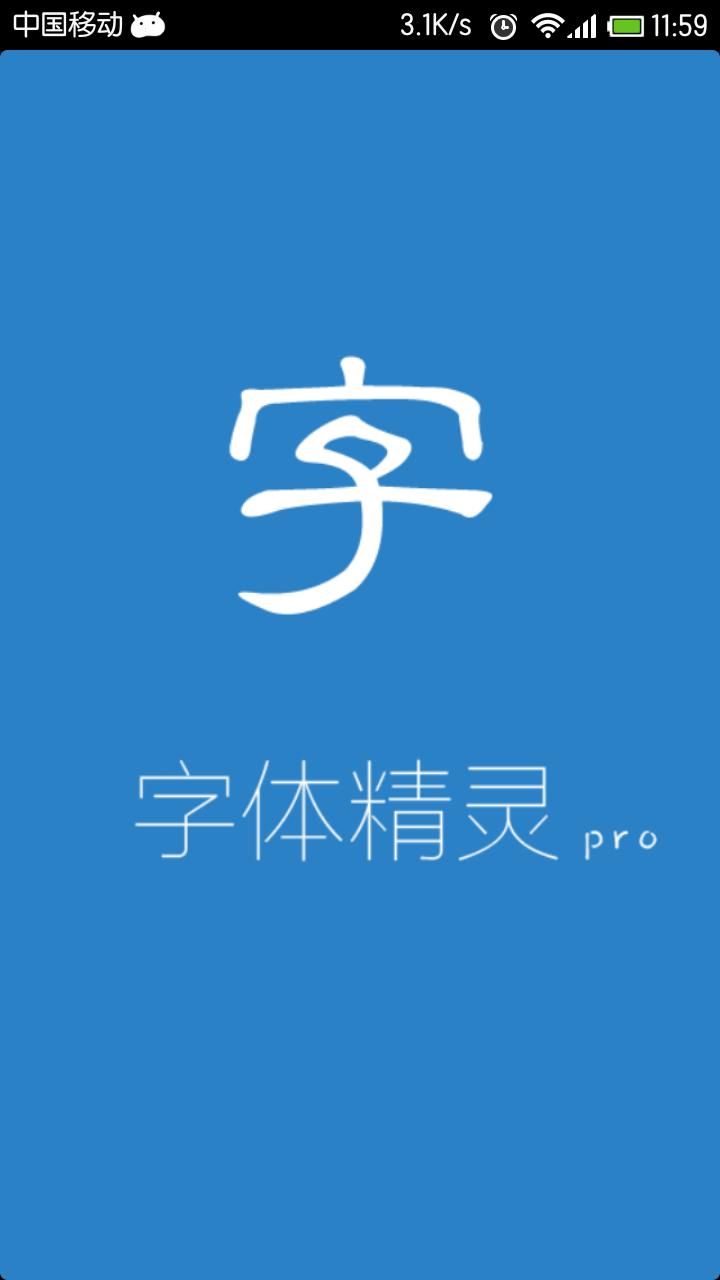字体精灵pro