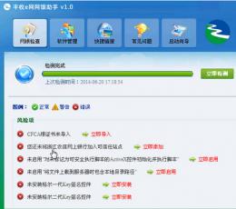 浙江农信网银助手下载 V1.0 最新版