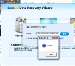 易我数据恢复向导专业版(附注册码) V6.0 汉化版