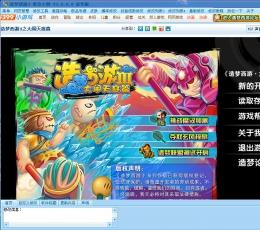 造梦西游3快速升级挂 V3.0.9.9 豪华版