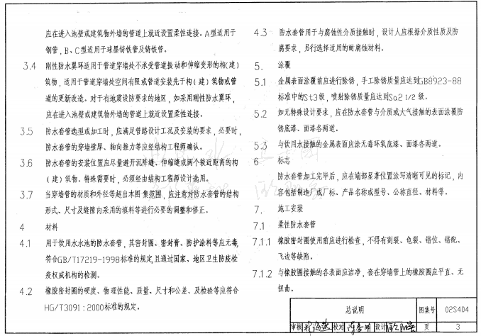 02s404防水套管图集高清版pdf格式免费版