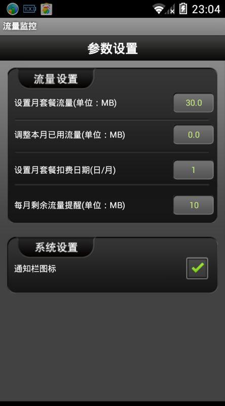 流量监控V1.0 安卓版