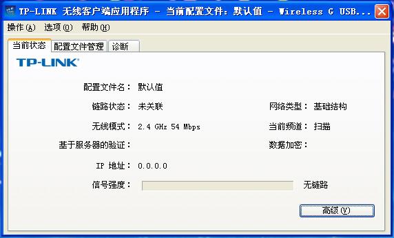 tp-wn322G+(TP-LINK 54M无线USB网卡)驱动电脑版
