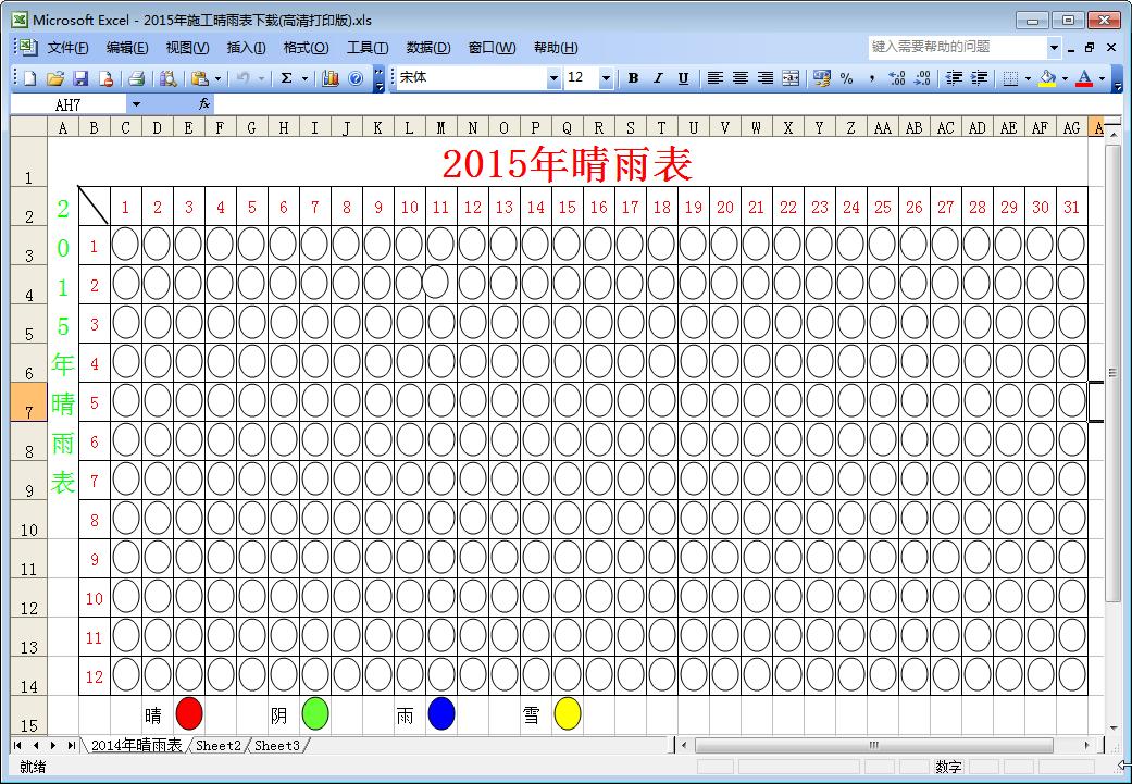 2015年施工晴雨表(高清打印版)
