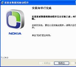 诺基亚DKU-2、CA-42 和 CA-53数据线驱动程序 V7.1.34 中文安装版