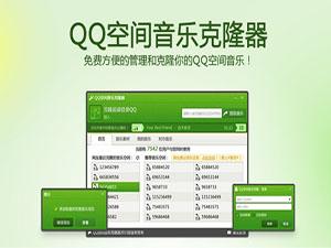 QQ空间音乐克隆器sp1.1 最新版