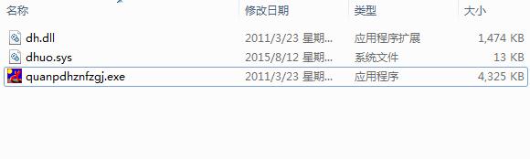 DNF地火智能全屏V2.35 破解版