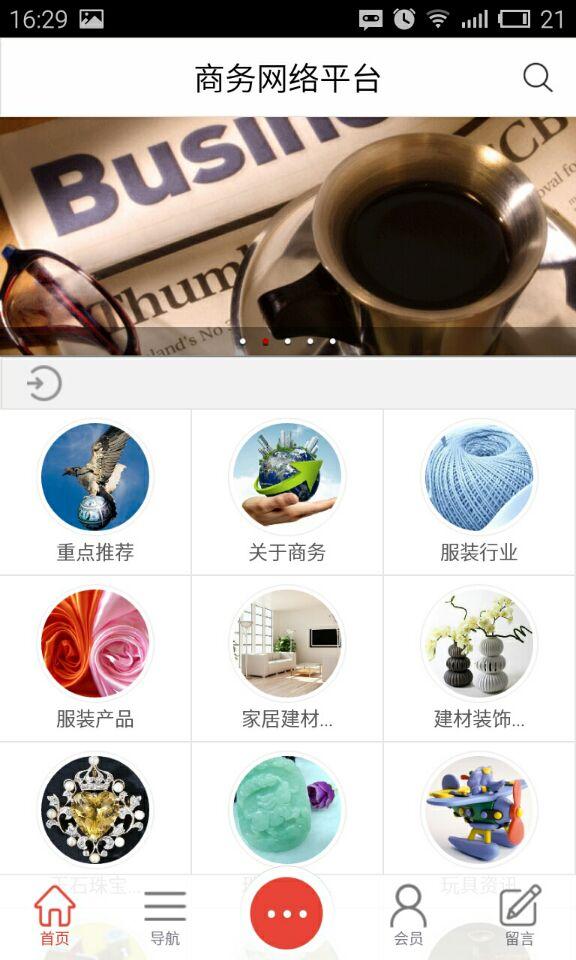 商务网络平台V1.0 安卓版