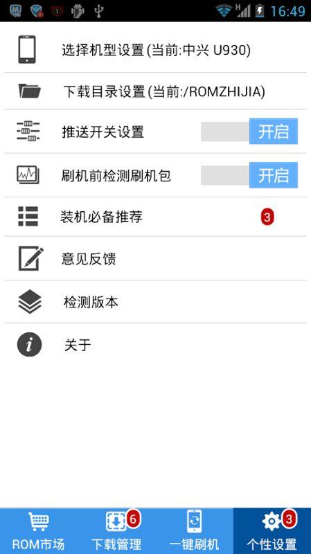 刷机助手V1.5 安卓版