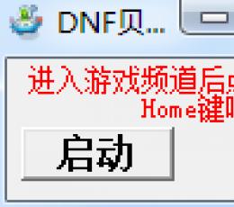 DNF贝贝辅助 官网最新版