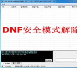 DNF解除安全模式软件 V1.1 绿色版