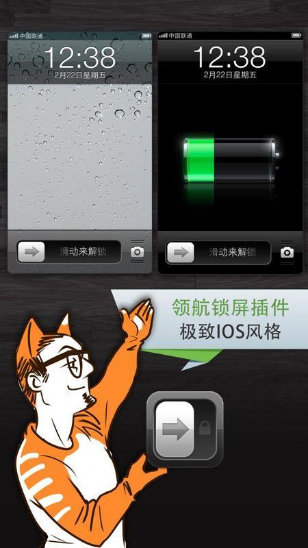 领航锁屏插件V1.6.0 安卓版