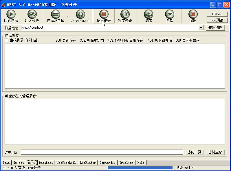 网站安全检测入侵工具V3.0 绿色版