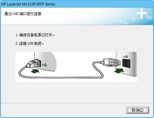 HP惠普LaserJet M1319f打印机驱动V8.0.50727.42 官方版