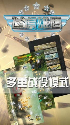 飞虎雄鹰内购破解版V1.0 安卓版