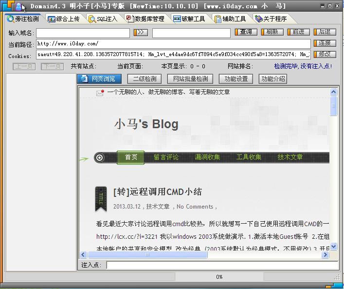 明小子(注入工具)V4.3 小马专版
