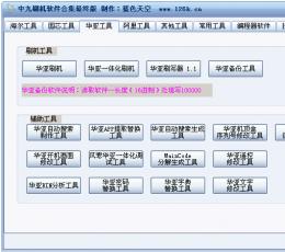 中九升级软件合集(附最新刷机参数) 中文绿色单文件版