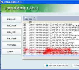 电脑使用痕迹清理工具 V3.1.0 中文绿色版