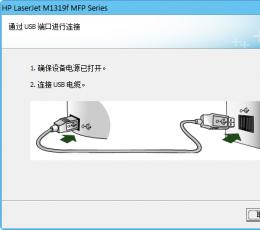 HP惠普LaserJet M1319f打印机驱动 V8.0.50727.42 官方版