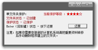 秘密精灵win10电脑版
