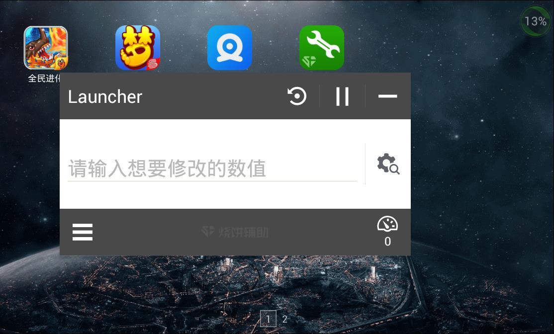 猪猪侠爱射击手游烧饼修改器辅助V3.1 安卓版