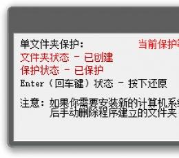 秘密精灵win10 V1.0.0.13 免费版