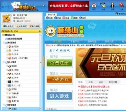 雁荡山茶苑游戏中心 V6.6.5.5 官方版