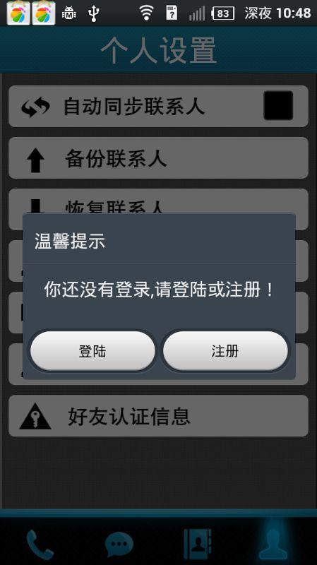 友有通讯录V1.0.1 安卓版