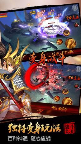 全民斗战神V2.0 安卓版