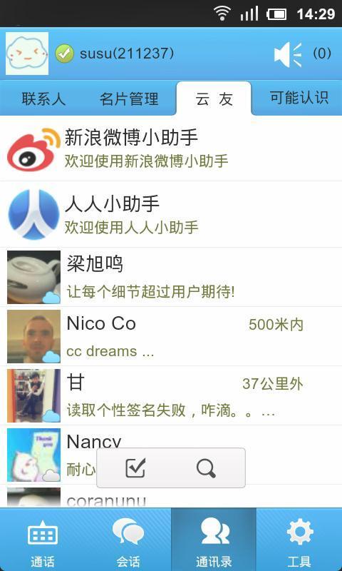 云脉CC社区通讯录V1.0.33 安卓版