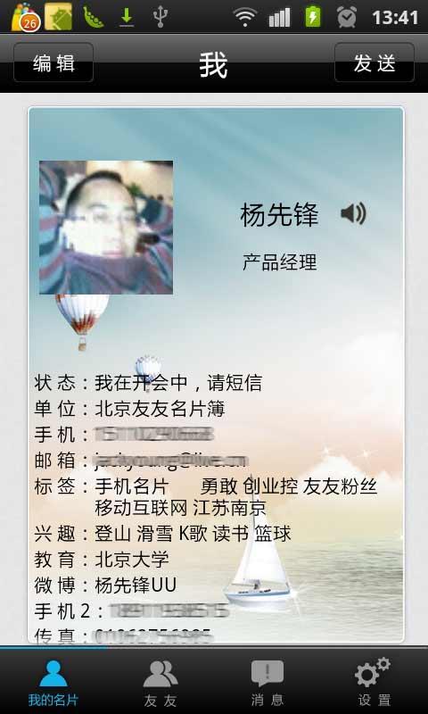 友友通讯录V1.3.4.0 安卓版