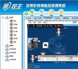 易控王局域网监控软件 V2014 旗舰版