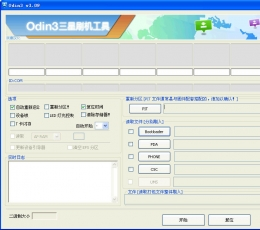 Odin3(odin刷机工具) V3.09 中文版
